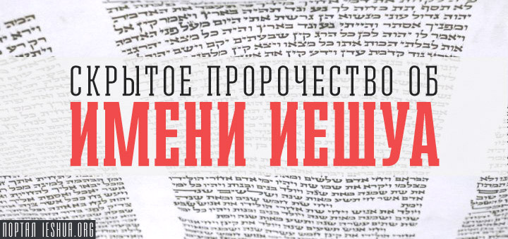 Скрытое пророчество об имени Иешуа