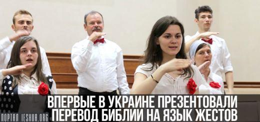 Впервые в Украине презентовали перевод Библии на язык жестов