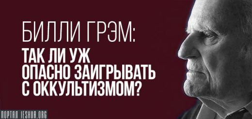Билли Грэм: Так ли уж опасно заигрывать с оккультизмом?