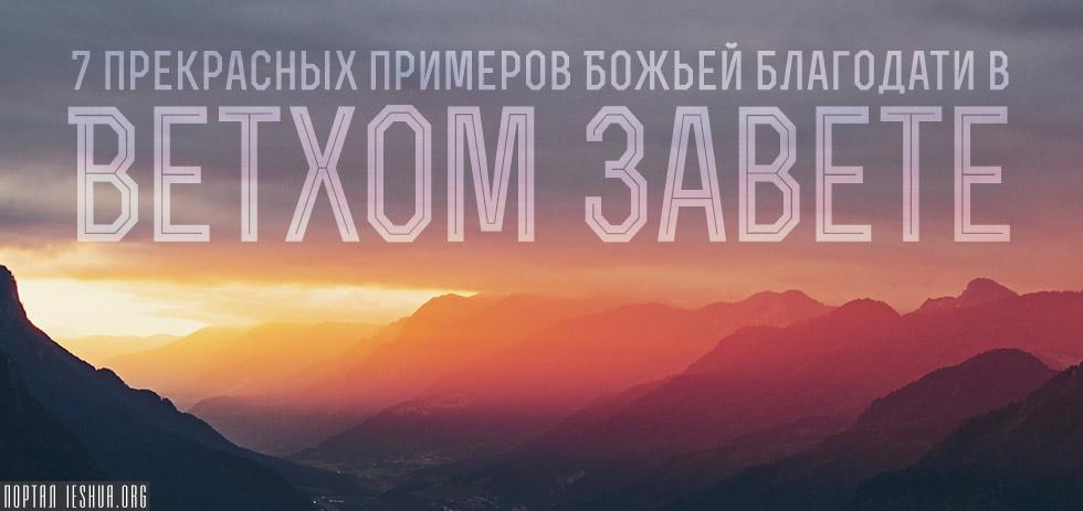 7 прекрасных примеров Божьей благодати в Ветхом Завете