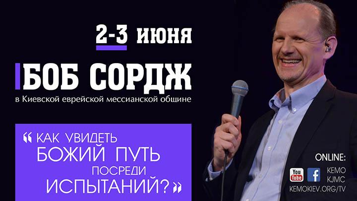 Боб Сордж 2-3 июня в Киеве расскажет как увидеть Божий путь посреди испытаний