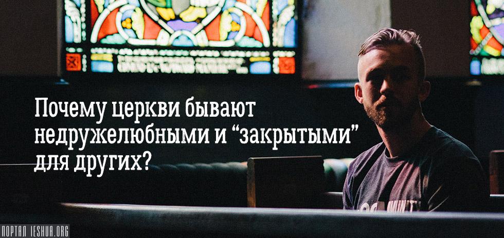 """Почему церкви бывают недружелюбными и """"закрытыми"""" для других?"""