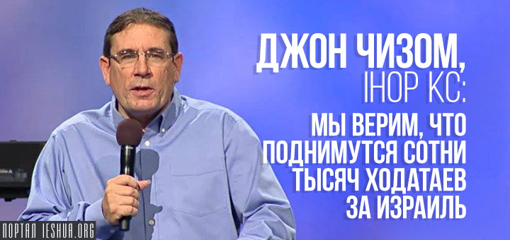 Джон Чизом, IHOP KC: Мы верим, что поднимутся сотни тысяч ходатаев за Израиль