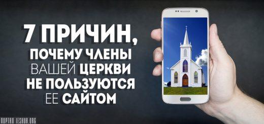 7 причин, почему члены вашей церкви не пользуются её сайтом