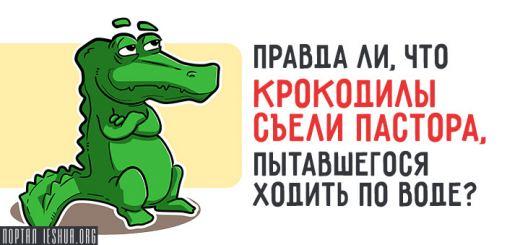 Правда ли, что крокодилы съели пастора, пытавшегося ходить по воде?