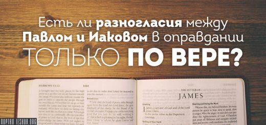 Есть ли разногласия между Павлом и Иаковом в оправдании только по вере?