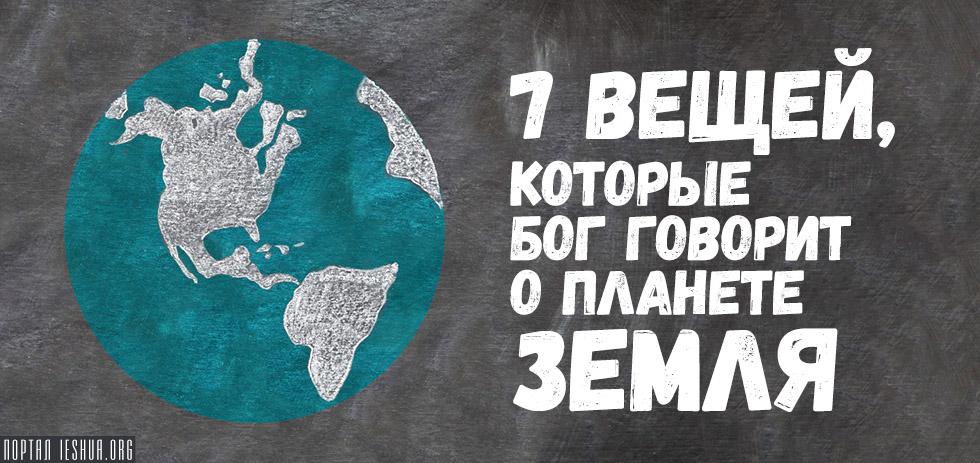 7 вещей, которые Бог говорит о планете Земля