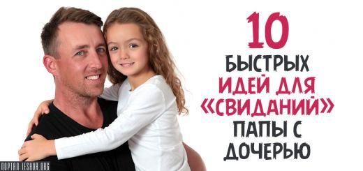 10 быстрых идей для «свиданий» папы с дочерью