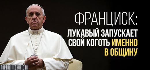 Франциск: лукавый запускает свой коготь именно в общину