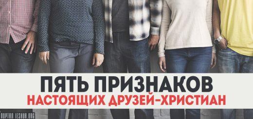 Пять признаков настоящих друзей-христиан
