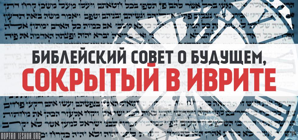 Библейский совет о будущем, сокрытый в иврите