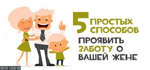 5 простых способов проявить заботу о вашей жене