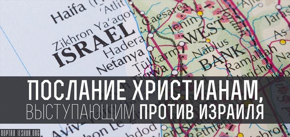 Послание христианам, выступающим против Израиля