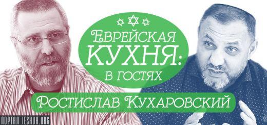 «Еврейская кухня»: в гостях Ростислав Кухаровский