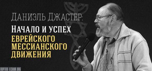 Даниэль Джастер: Начало и успех еврейского мессианского движения
