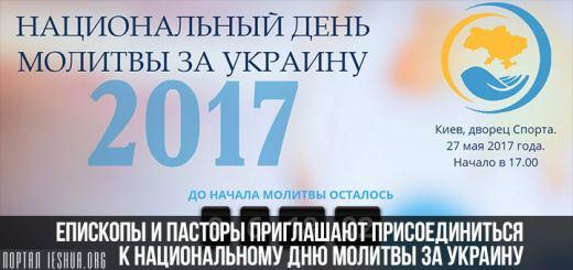 Епископы и пасторы приглашают присоединиться к Национальному Дню Молитвы за Украину