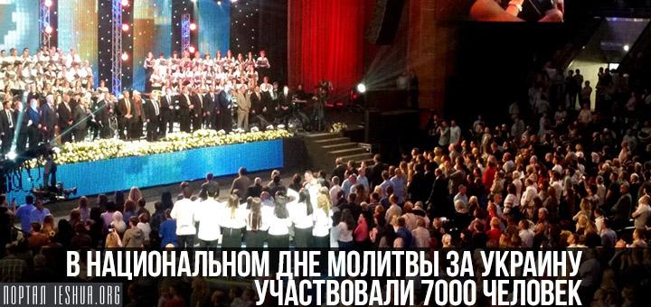 В Национальном дне молитвы за Украину участвовали 7000 человек