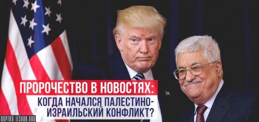 Пророчество в новостях: когда начался палестино-израильский конфликт?