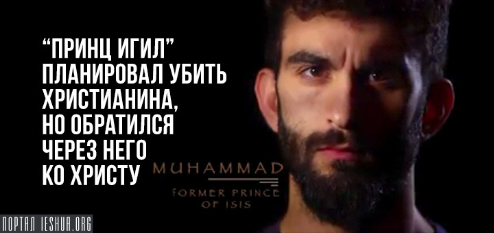 """""""Принц ИГИЛ"""" планировал убить христианина, но обратился через него ко Христу"""