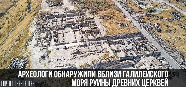 Археологи обнаружили вблизи Галилейского моря руины древних церквей