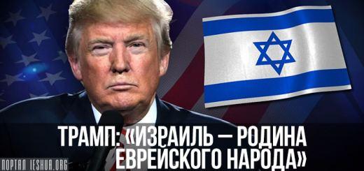 Трамп: «Израиль – родина еврейского народа»