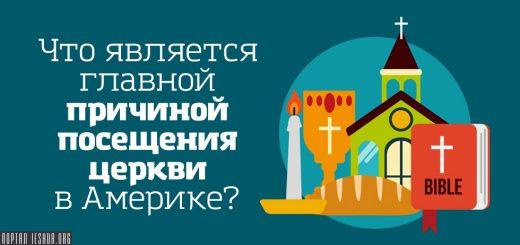 Что является главной причиной посещения церкви в Америке?