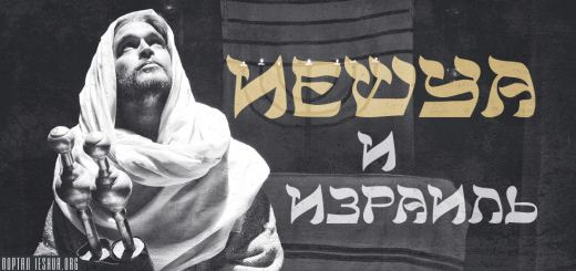 Иешуа и Израиль
