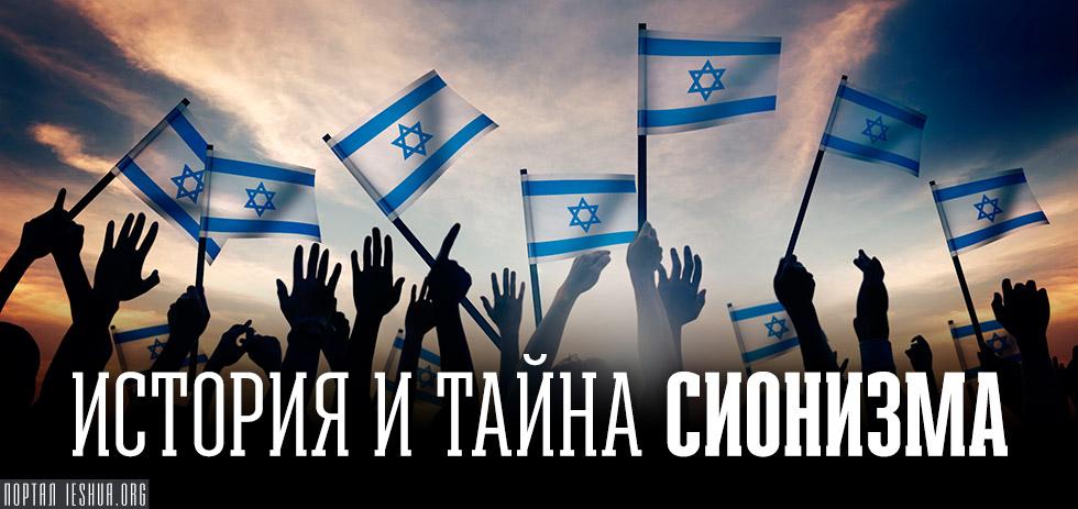 История и тайна сионизма