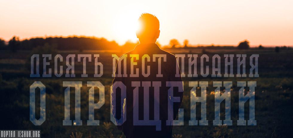 Десять мест Писания о прощении