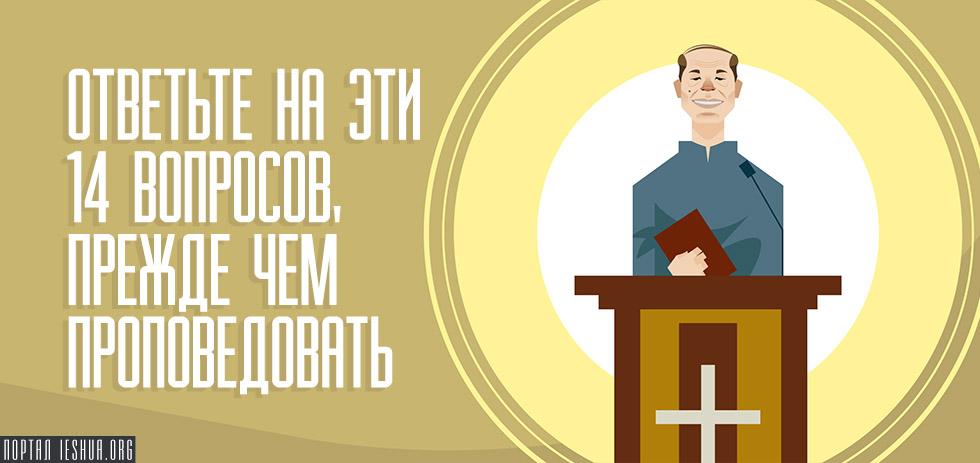 Ответьте на эти 14 вопросов, прежде чем проповедовать