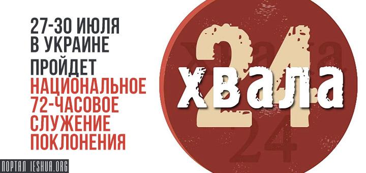 27-30 июля в Украине пройдет национальное 72-часовое служение поклонения