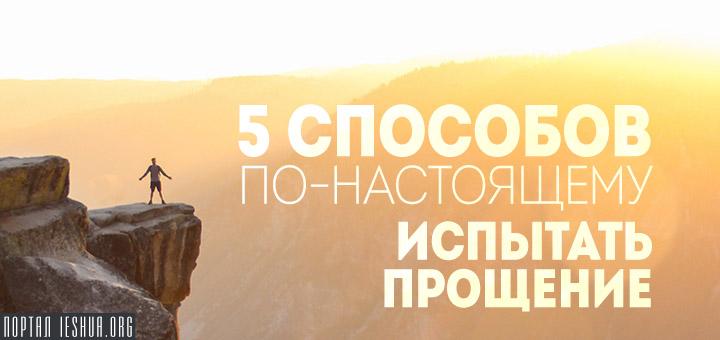 5 способов по-настоящему испытать прощение