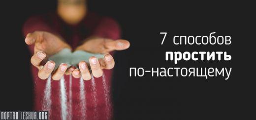 7 способов простить по-настоящему
