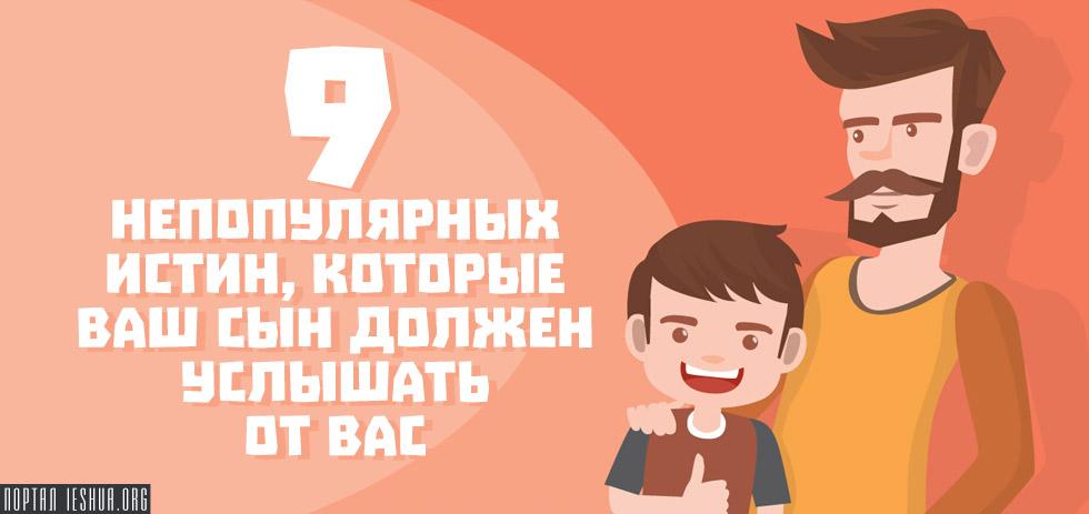 9 непопулярных истин, которые ваш сын должен услышать от вас