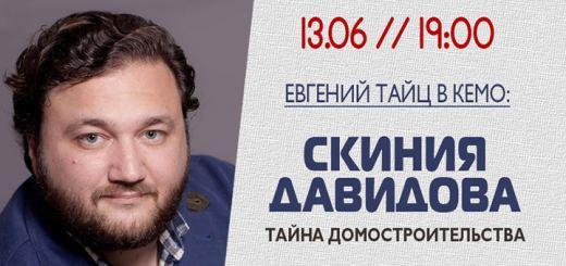 Евгений Тайц приглашает на семинар в КЕМО! Не пропустите!