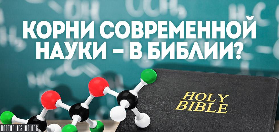 Корни современной науки - в Библии?