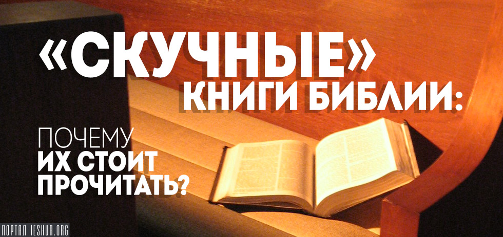 «Скучные» книги Библии: почему их стоит прочитать?