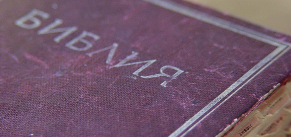 bibleskuch4