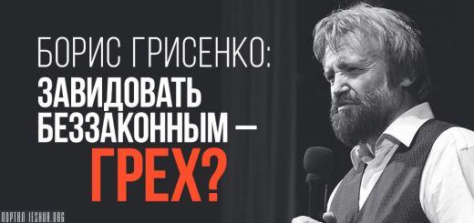 Борис Грисенко: Завидовать беззаконным – грех?