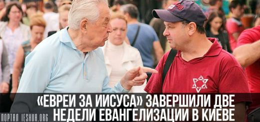 «Евреи за Иисуса» завершили две недели евангелизации в Киеве