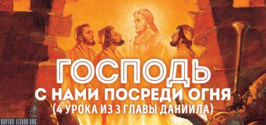 Господь с нами посреди огня (4 урока из 3 главы Даниила)