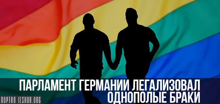 Парламент Германии легализовал однополые браки