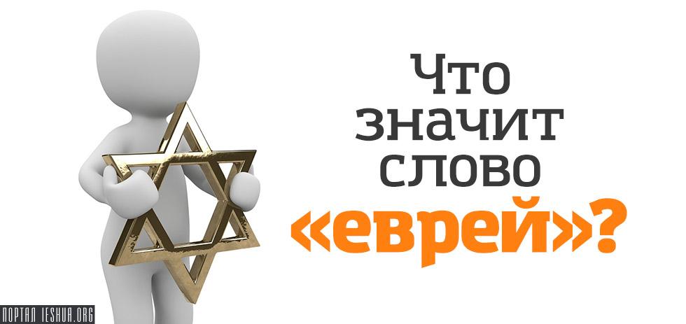 Что значит слово «еврей»?