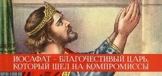 Иосафат – благочестивый царь, который шел на компромиссы