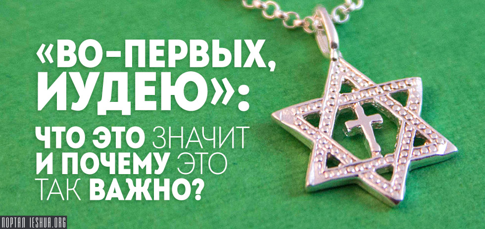 «Во-первых, Иудею»: что это значит и почему это так важно?
