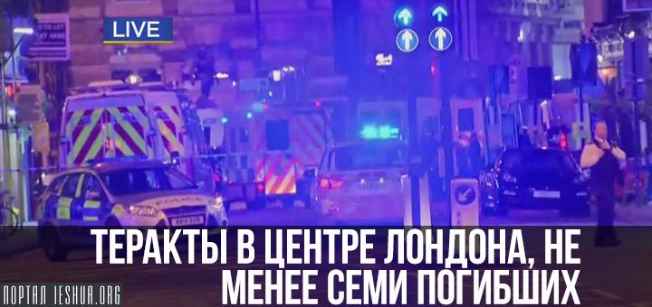Теракты в центре Лондона, не менее семи погибших