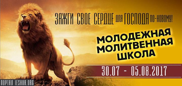 Молодежная Молитвенная Школа в Бердичеве: 30 июля - 5 августа. Ждем тебя!