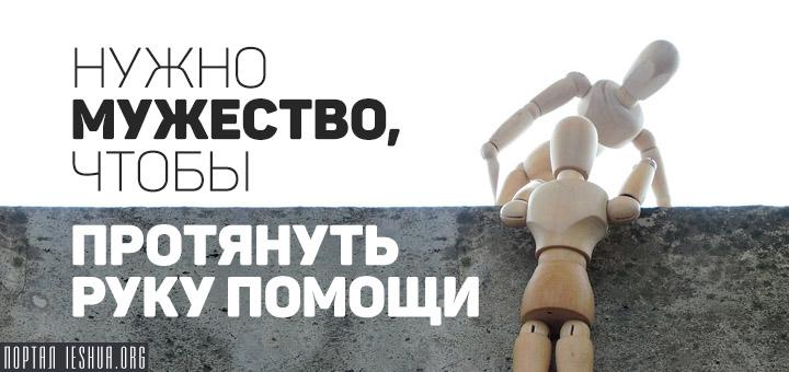 Нужно мужество, чтобы протянуть руку помощи