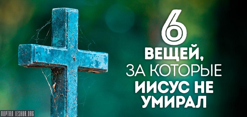 6 вещей, за которые Иисус не умирал
