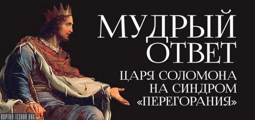 Мудрый ответ царя Соломона на синдром «перегорания»